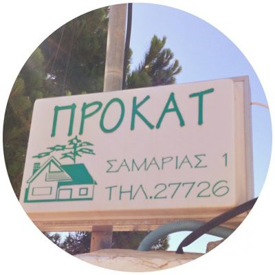 I thought I could go a whole week without seeing Comic Sans, but nope, there's a version of it in the Greek alphabet.