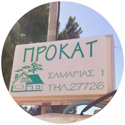 Comic Sans in Greek